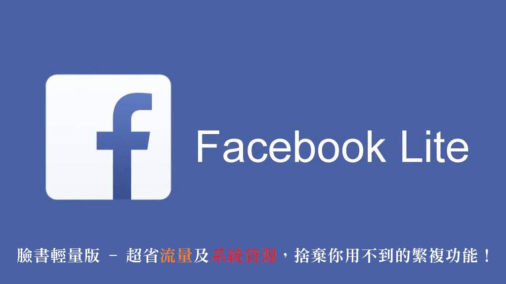 tumblr inline om892oL2Lv1ue2oo0 1280 - Facebook Lite - 官方推出的輕量版臉書App,超省流量及系統資源、把你用不到的功能給去掉!