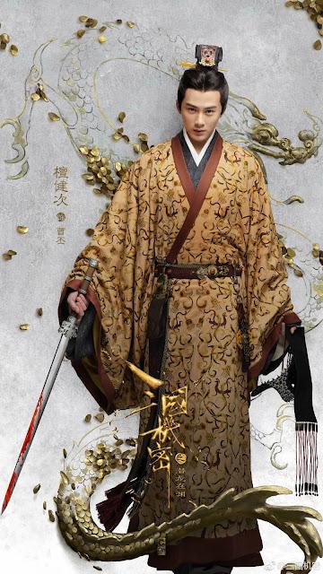 San Guo Ji Mi Poster Tan Jian Ci