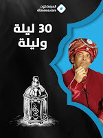 مسلسل 30 ليلة وليلة - سعد الصغير في رمضان 2018 - التفاصيل