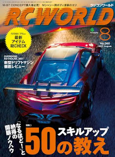 RC WORLD 2017-07月号