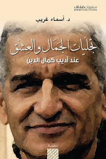 تحميل تجليات الجمال والعشق عند اديب كمال الدين PDF د.اسماء غريب