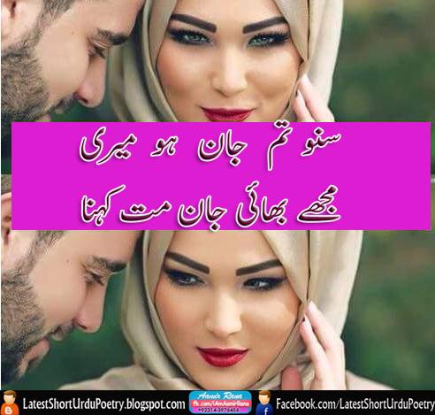 Sad Urdu Poetry,Ghazal, Wallpaper, Sms,Quotes: Suno Tum Jaan Ho ...