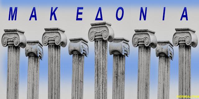 Δεν ξεπουλάμε το όνομα και την ιστορία μας! Η Μακεδονία είναι μία και είναι Ελληνική!!!