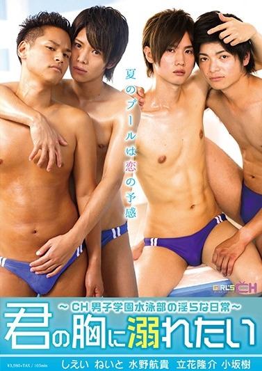 Swim Club 君の胸に溺れたい~CH男子学園水泳部の淫らな日常~