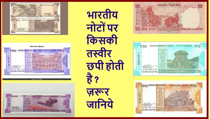 Whose-picture-is-printed-on-Indian-currency-notes