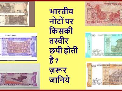 भारतीय नोटों पर किसकी होती है फोटो जानिये 10,20,50,100,200,500,2000 ₹ के नोट की विशेषता