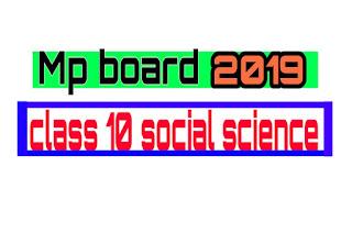 Mp board class10