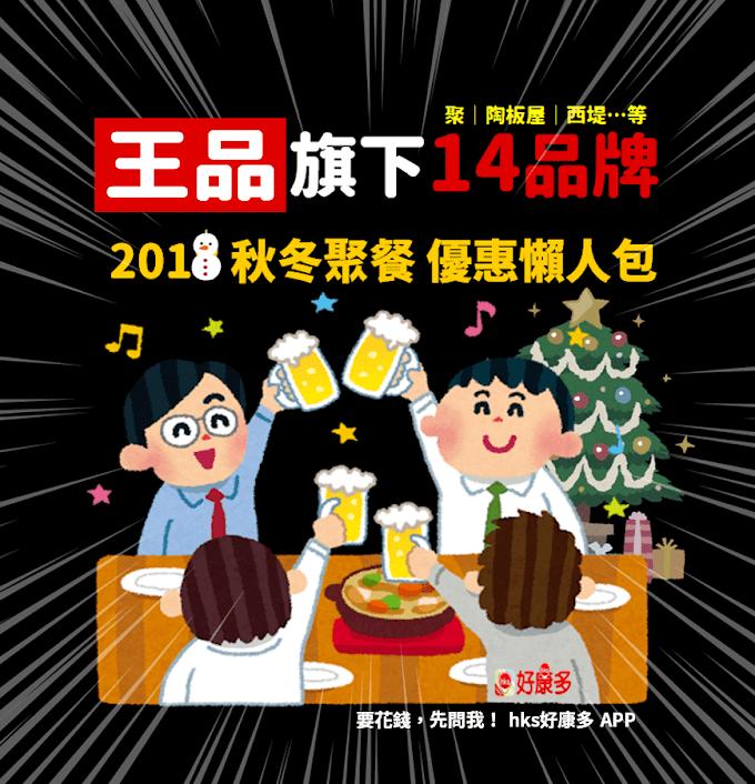 【懶人包】王品14品牌!2018秋冬聚餐優惠大集合