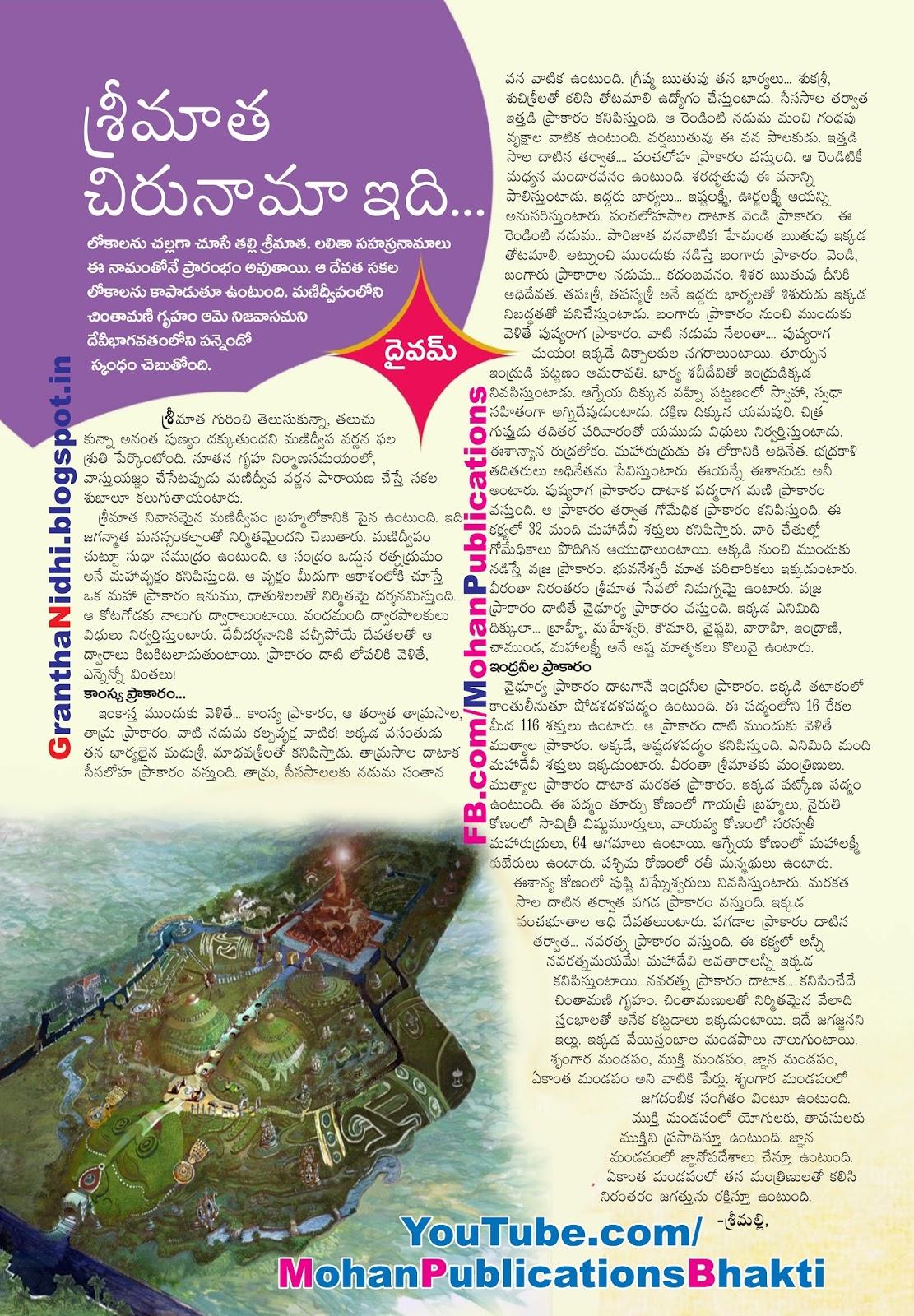 శ్రీ మాత చిరునామా ఇది...! Sri Maatha Sri Lalitha Devi Sri Lalitha-Vishnu Lalitha-Vishnu Sri Lalitha Devi Sri Lalitha Tripurasundari Mohan Publications  Lalitha-Vishnu Manidweepa varnana Manidweepam Publications in Rajahmundry, Books Publisher in Rajahmundry, Popular Publisher in Rajahmundry, BhaktiPustakalu, Makarandam, Bhakthi Pustakalu, JYOTHISA,VASTU,MANTRA, TANTRA,YANTRA,RASIPALITALU, BHAKTI,LEELA,BHAKTHI SONGS, BHAKTHI,LAGNA,PURANA,NOMULU, VRATHAMULU,POOJALU,  KALABHAIRAVAGURU, SAHASRANAMAMULU,KAVACHAMULU, ASHTORAPUJA,KALASAPUJALU, KUJA DOSHA,DASAMAHAVIDYA, SADHANALU,MOHAN PUBLICATIONS, RAJAHMUNDRY BOOK STORE, BOOKS,DEVOTIONAL BOOKS, KALABHAIRAVA GURU,KALABHAIRAVA, RAJAMAHENDRAVARAM,GODAVARI,GOWTHAMI, FORTGATE,KOTAGUMMAM,GODAVARI RAILWAY STATION, PRINT BOOKS,E BOOKS,PDF BOOKS, FREE PDF BOOKS,BHAKTHI MANDARAM,GRANTHANIDHI, GRANDANIDI,GRANDHANIDHI, BHAKTHI PUSTHAKALU, BHAKTI PUSTHAKALU, BHAKTHI