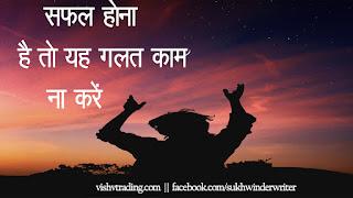 Safalta ka rahasya in hindi | सफल होना है तो यह गलत काम ना करें