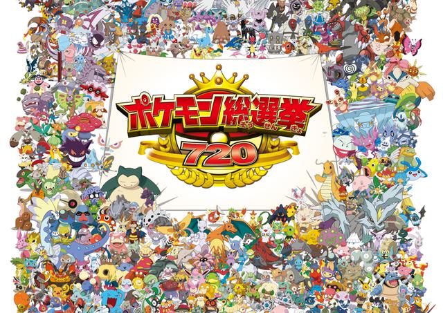 Wybory najlepszego Pokemona