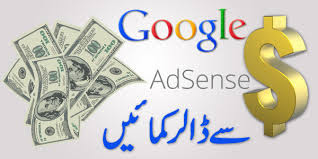 How to Make Money with Google Adsense 2016