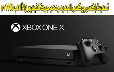 تحديث-إكس-بوكس-الجديد-يدعم-جودة-الفيديو-والألعاب-1440p