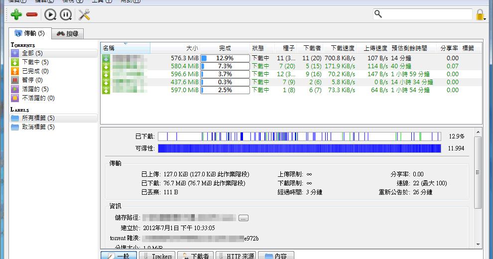 網路好好玩: qBittorrent中文版 - 取代µTorrent的BT下載器 (RAR@6MB@JF)