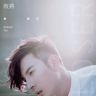陳勢安 Andrew Tan - 好愛好散 Blue Love Theme 歌詞 Lyrics with Pinyin