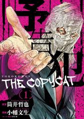 Yokokuhan - THE COPYCAT