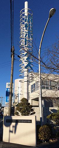 使用写真1.浜松ホトニクス本社工場(固体事業部)看板