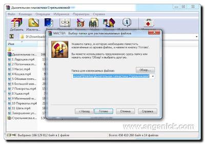 WinRAR 5.50 Final - Выбор папки для извлечения