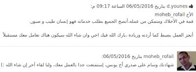 بيع خدمة برمجة php و mysql في خمسات ورضاء العميل تماما عنها