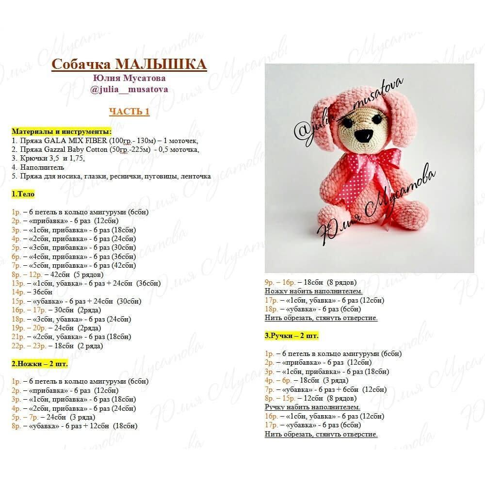Вязаная собачка Малышка из плюшевой пряжи | Hi amigurumi