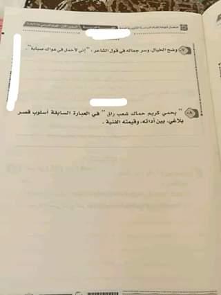 امتحان اللغة العربية ثانوية عامة الدور الأول 2019