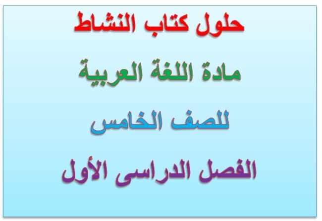 حل كتاب النشاط لغة عربية للصف الخامس الفصل الاول