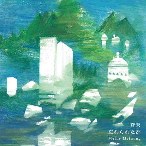 [Single] Meine Meinung – 蒼天 / 忘れられた都(2015.04.29/MP3/RAR)
