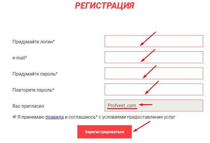 Регистрация в Autopays 2