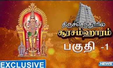 EXCLUSIVE | Part 1 | Thiruchendur Murugan Temple
