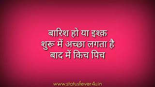 बारिश हो या इश्क attitude-sahyri-in-hindi