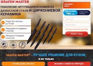 https://bestshopby.ru/grafen-master-l4/?ref=275948&lnk=2055779