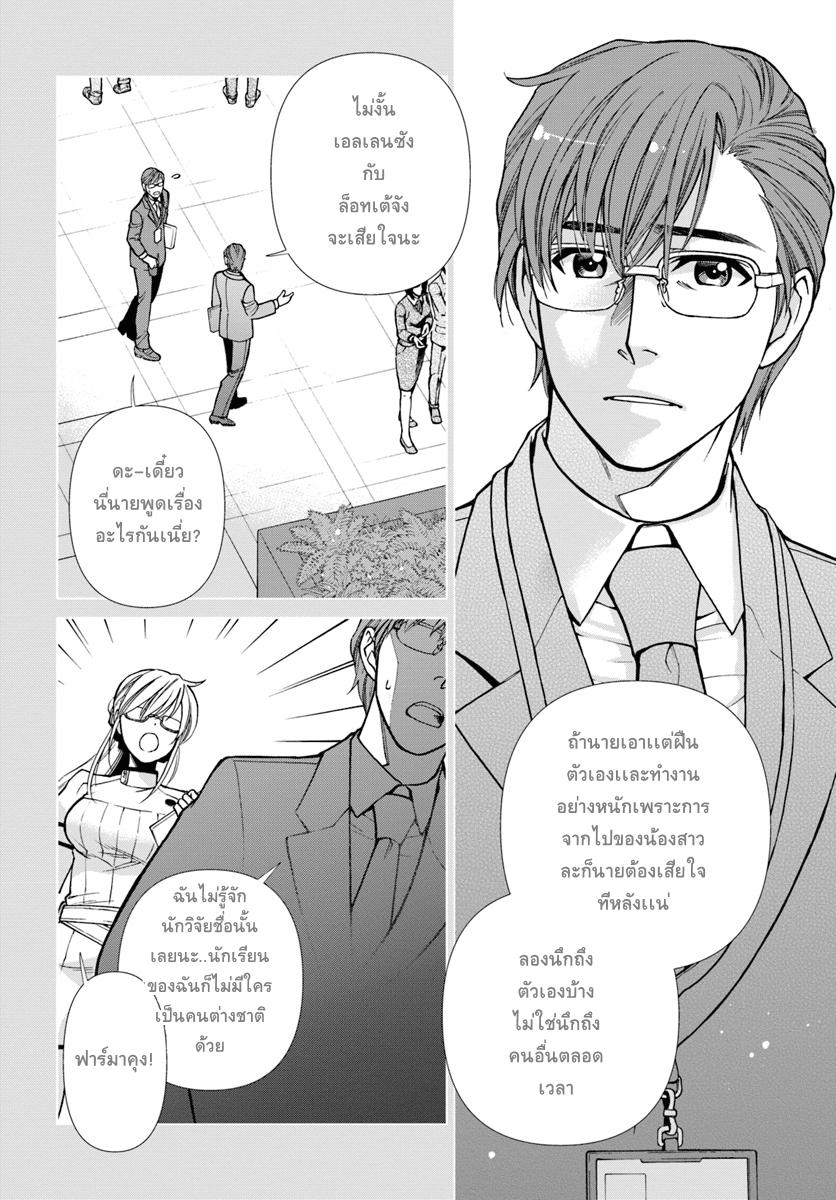 อ่านการ์ตูน Isekai Yakkyoku ตอนที่ 22 หน้าที่ 4