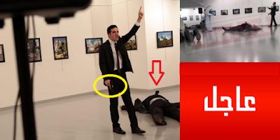 عاجل:السفير الروسي يفارق الحياة بعد اغتياله بتركيا و هذه التفاصيل