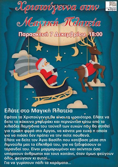 Απόψε η πλατεία του Άργους γίνεται... μαγική!!!