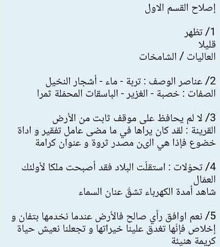 36114191 853657381496544 4357305267377930240 n - إختبارات اليوم الأول مع الإصلاح سيزيام 2018 عربية و انجليزية