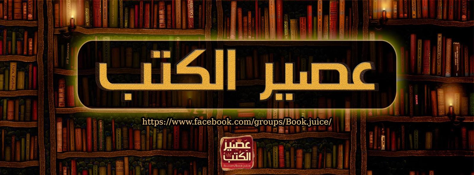 مواقع عريية للكتب , موقع عصير الكتب تحميل كتب عربية