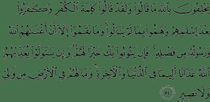 Surat At Taubah Ayat 74