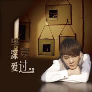Liu Zhe (六哲) - Bi Jing Shen Ai Guo (毕竟深爱过)