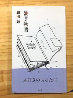 恋するイラストレーション・レシピ、描き方 和田誠さん「装丁物語」