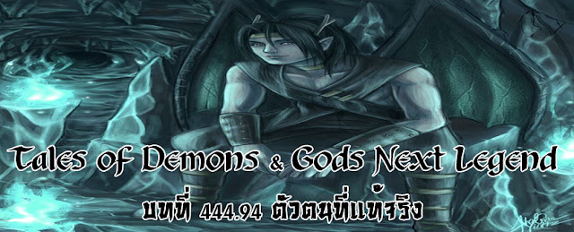 http://readtdg2.blogspot.com/2017/01/tales-of-demons-gods-next-legend-44494.html
