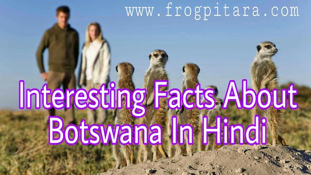Botswana Facts In Hindi