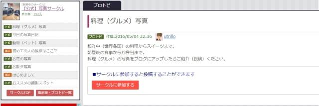 blogcircle -サークル⑤-