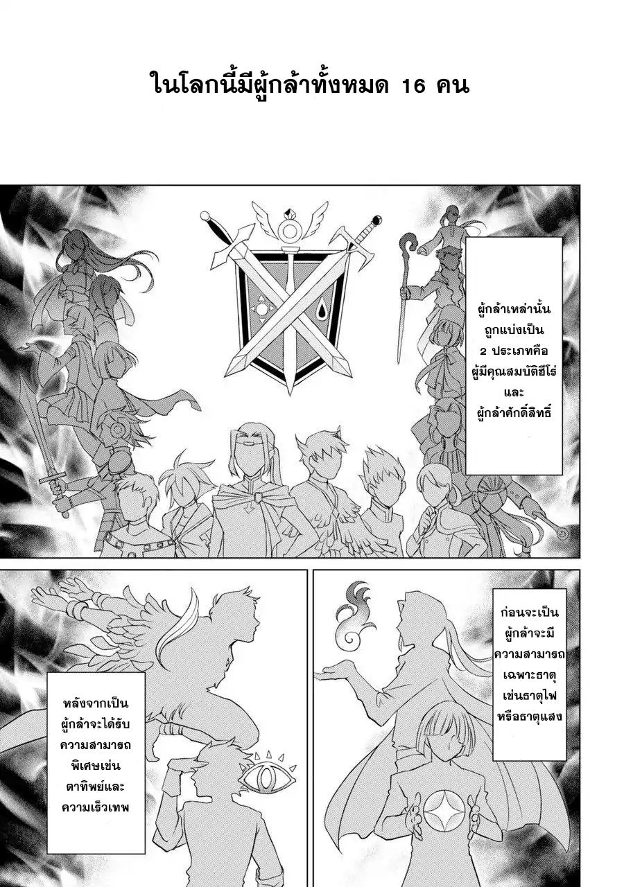 อ่านการ์ตูน The Strongest Brave Man of the Black Wizard ตอนที่ 1.1 หน้าที่ 8