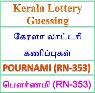 Kerala lottery guessing of Pournami RN-353, Pournami RN-353 lottery prediction, top winning numbers of Pournami RN-353, ABC winning numbers, ABC Pournami RN-353 19-08-2018 ABC winning numbers, Best four winning numbers, Pournami RN-353 six digit winning numbers, kerala lottery result Pournami RN-353,