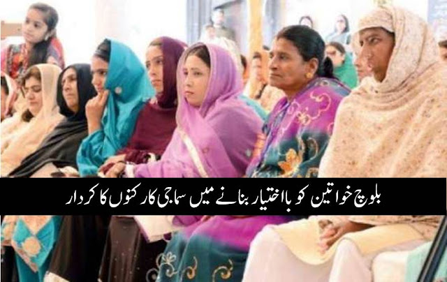 Social Activists' Role Highlighted For Women Empowerment In Balochistan