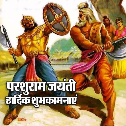 Parshuram Jayanti Status