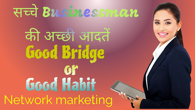 Good habit a businessman in hindi