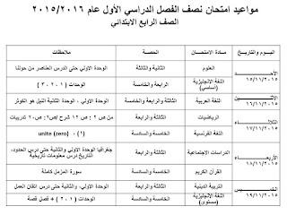 جداول امتحانات الميد ترم الأول 2016 كل الفرق المنهاج المصري 25-6.jpg