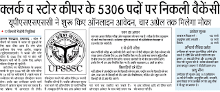 UP Junior Assistant Recruitment 2016, upsssc.gov.in Clerk Store Keeper 5306