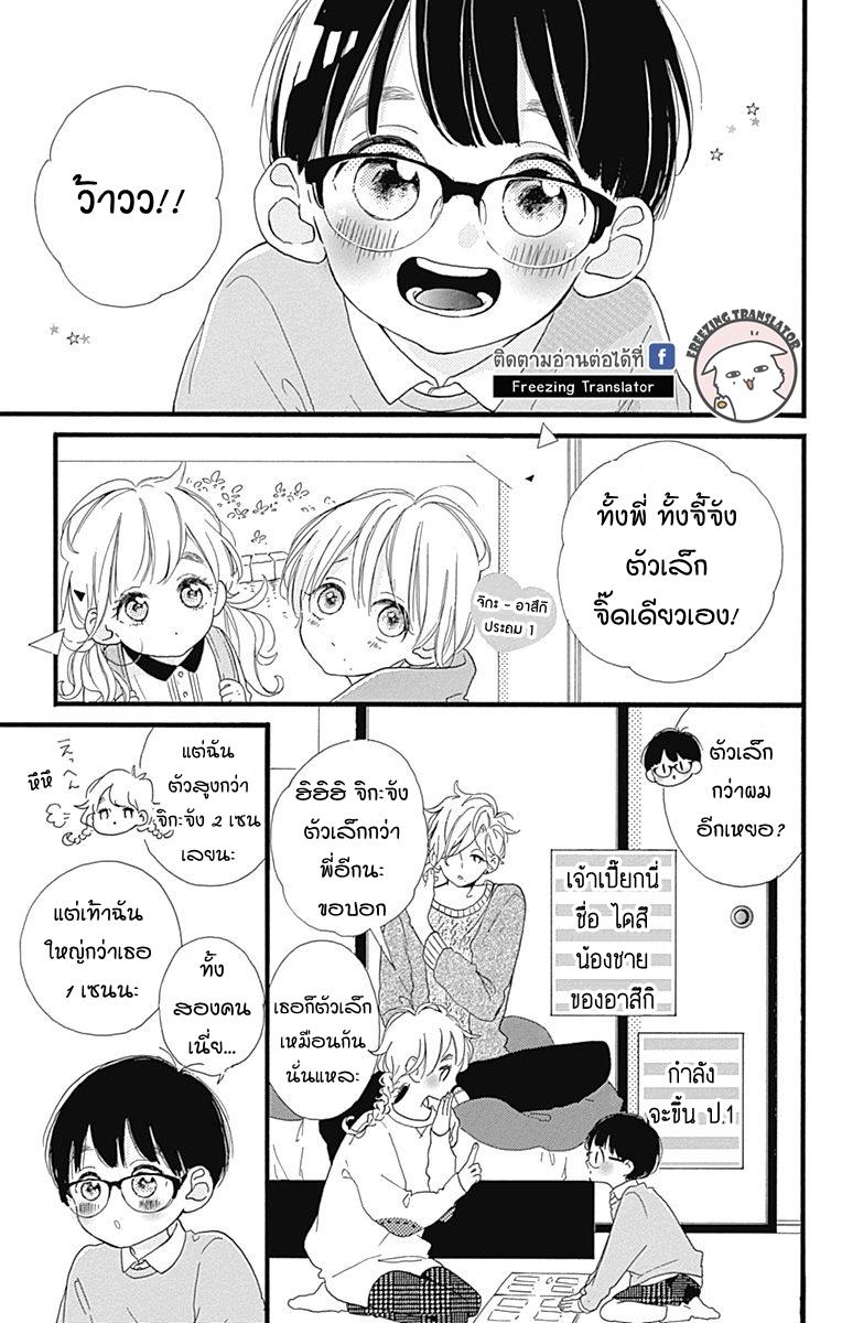 Te wo Tsunagou yo - หน้า 5